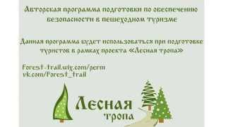 """Защита ВКР """"Обеспечение безопасности в пешеходном туризме"""""""