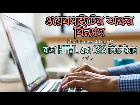 Text formatting in HTML & CSS ।। Bangla HTML & CSS tutorial ।। Part-2 ।। CodeWonk thumbnail