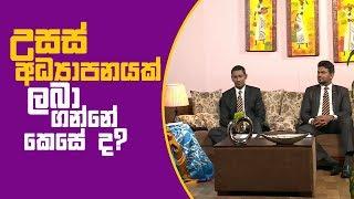 Piyum Vila | උසස් අධ්යාපනයක් ලබා ගන්නේ කෙසේ ද? | 15-01-2019 | Siyatha TV Thumbnail