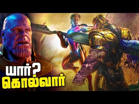Who Will Kill THANOS in Avengers 4 ENDGAME ?? (தமிழ்)