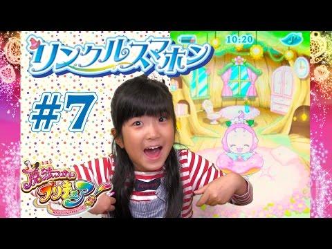 リンクルスマホン【実況】#7 魔法つかいプリキュア!
