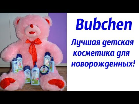 Bubchen / Лучшая косметика для новорожденных