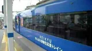 """京浜急行2100形""""KEIKYU BLUE SKY TRAIN""""快特 京急川崎駅発車 thumbnail"""