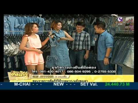 กางเกงยีนส์มือสอง เกรด A by Pusitarr Jeans