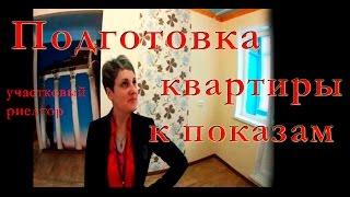 Подготовка квартиры к показам. Продать квартиру в Красноярске. Участковый риэлтор Евгения Россихина(, 2016-01-23T14:35:42.000Z)