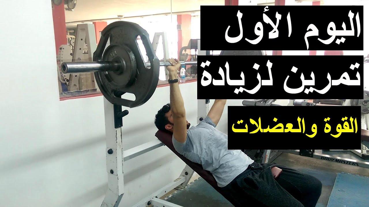 تمرين زيادة قوة وبناء عضل I تمريني اليوم الأول(صدر وتراي وكتف)