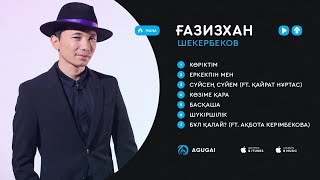 Ғазизхан Шекербеков ән жинақ 2018