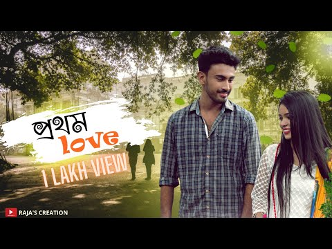 Prothom Love (প্রথম Love) I Bengali Short Film I Romantic Comedy Short Film I Heart Touching Story