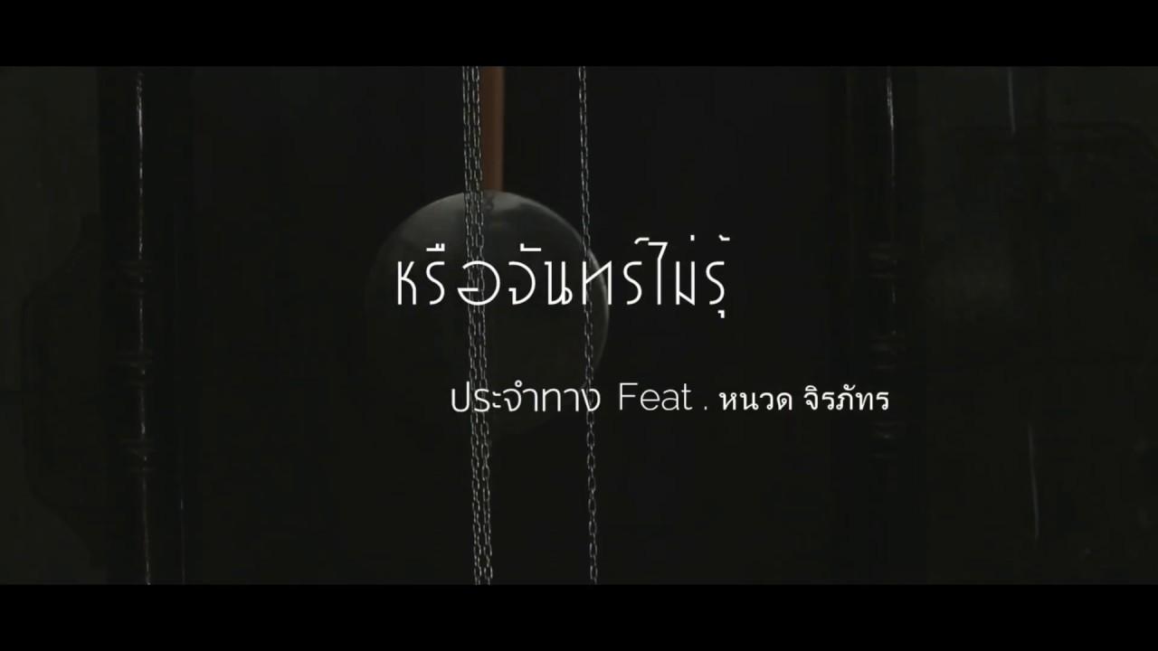 TEASER MV หรือจันทร์ไม่รู้  Feat.หนวด จิรภัทร        เพลงใหม่ประจำทาง  พร้อมกัน พฤษภาคม 2563