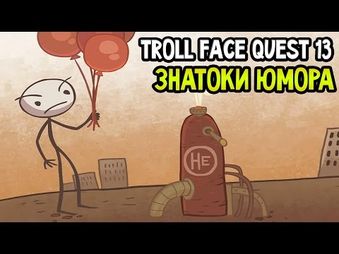 Trollface Quest 13 Прохождение На Русском — СИМУЛЯТОР ТРОЛЛЕЙ
