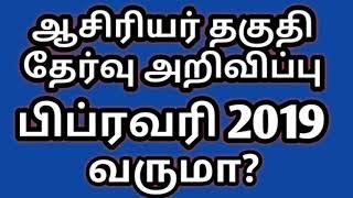 TET 2019 தேர்வு பிப்ரவரி வருமா?