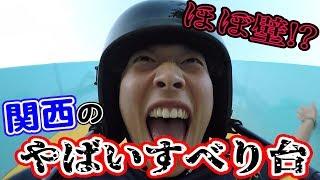 【眺望最高!関西の滑り台ツアー】ひなた絶叫!巨大すべり台で体当たりレポート☆