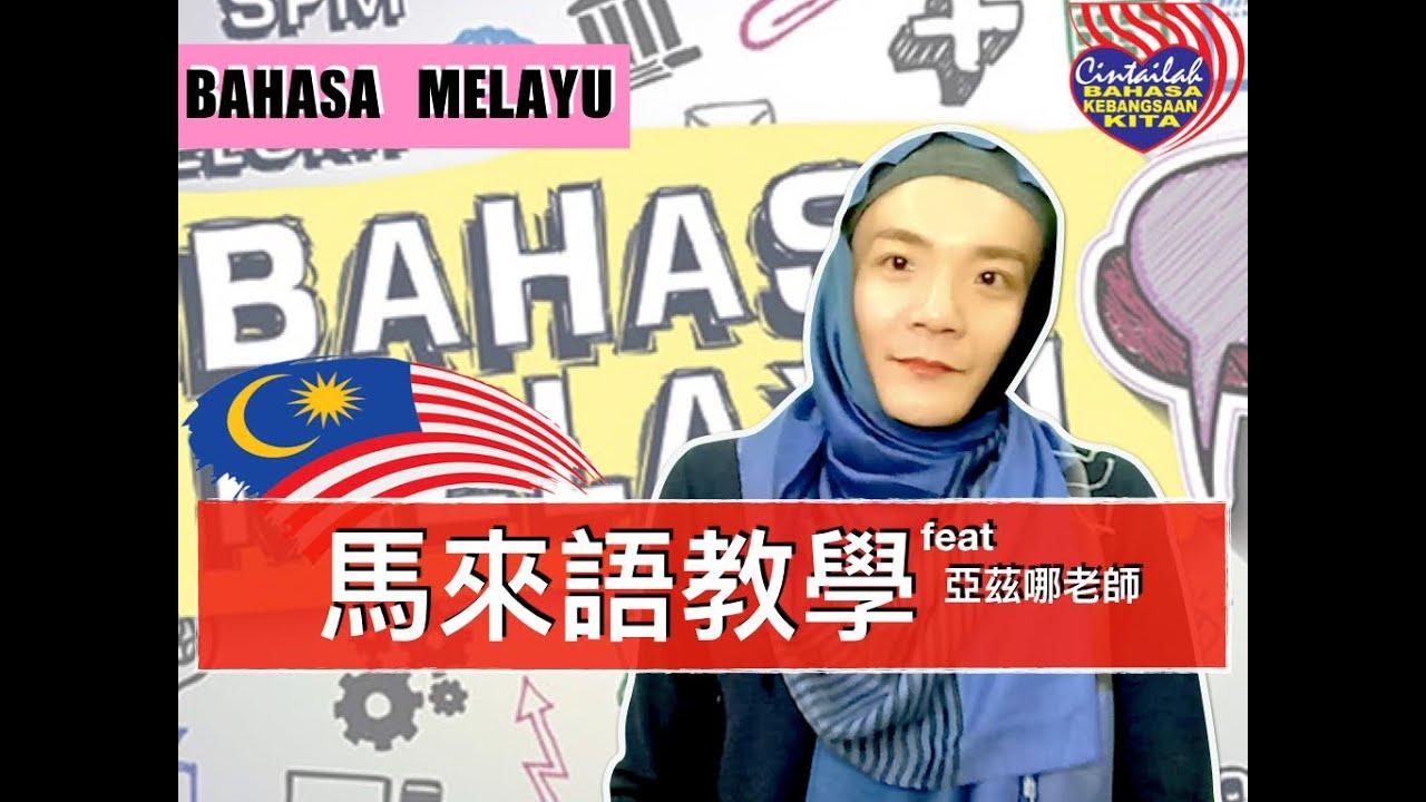 【馬來語教學】來大馬旅遊必學的馬來語 | Learn Bahasa Melayu