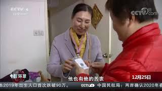 [今日环球]上海:为家政服务立法 明年5月1日施行| CCTV中文国际