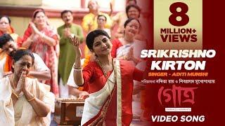 SRIKRISHNO KIRTON | ADITI MUNSHI | GOTRO | Latest Bengali film song 2019