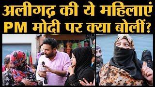 Aligarh की ऊपरकोट मार्केट में महिलाओं और लोगों ने Narendra Modi सरकार पर क्या कहा?