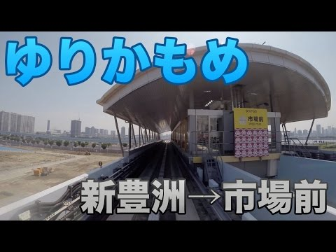 Tokyo: YURIKAMOME front view ゆりかもめ 前面展望 [新豊洲-市場前]