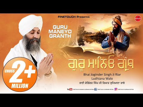 Guru Maneyo Granth   Bhai Joginder Singh Ji Riar Ludhiana Wale  Finetouch