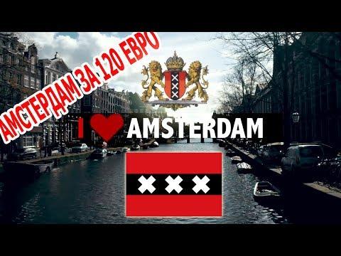 Как доехать до голландии