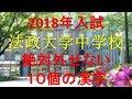 法政大学中学 絶対外せない10個の漢字(2018年受験) の動画、YouTube動画。