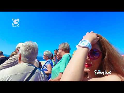 KOJA BERIM EP08 Zadar - Croatia    کجا بریم - زادار - کرواسی