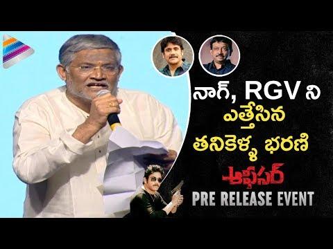 Tanikella Bharani HAILS Nagarjuna and RGV...