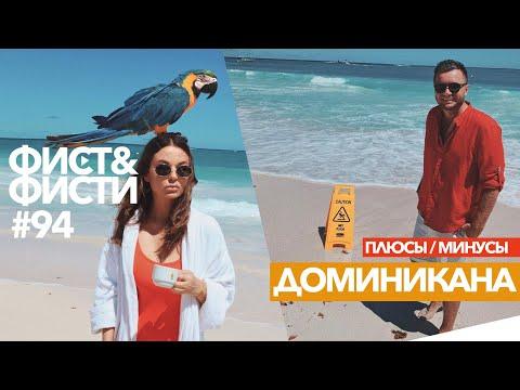 Что делать в Доминикане? Пунта Кана. Фист и Фисти влог. Пляж Доминиканы.