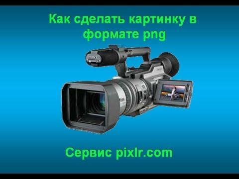 Как сделать картинку в формате png? Сервис pixlr.com
