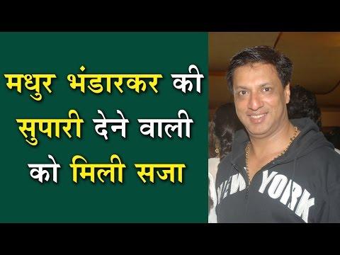 Madhur Bhandarkar की हत्या की सुपारी देने वाली एक्ट्रेस को 3 साल की सजा !