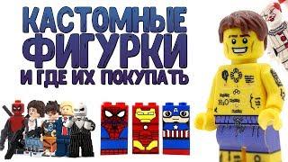 Кастомные LEGO-минифигурки и где их купить