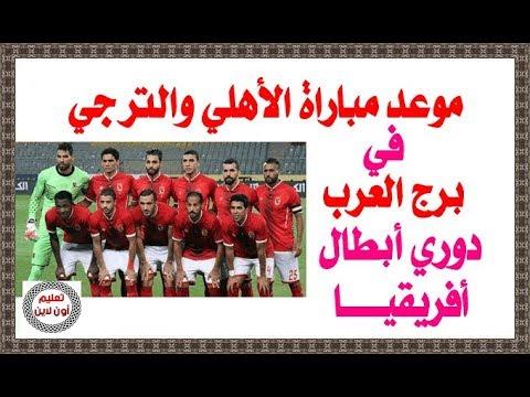 الأهلي يعلن رسمياً موعد مباراة الأهلى والترجى التونسى فى