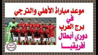 الأهلي يعلن رسمياً موعد مباراة الأهلى والترجى التونسى فى دورى أبطال أفريقيا  فى القاهرة