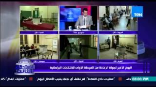 الإستحقاق الثالث - العليا للانتخابات تعلن نسبة المشاركة للمصريين بالخراج فى انتخابات البرلمانية