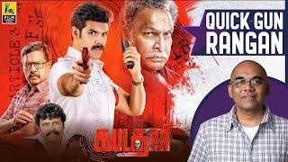 Kabadadaari Tamil Movie Review By Baradwaj Rangan | Quick Gun Rangan | Sibi Sathyaraj | Nassar