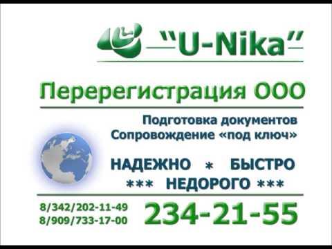 Смена паспортных данных учредителей ООО