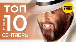 10 Новых клипов 2020 - Горячие музыкальные новинки #106 (Vol. 1 Шансон)