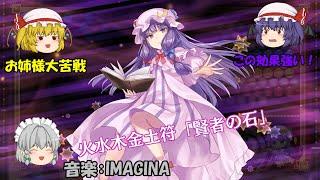 【東方スペルバブル】パチュリーのスペルカードに大苦戦!音楽:IMAGINA【ゆ…