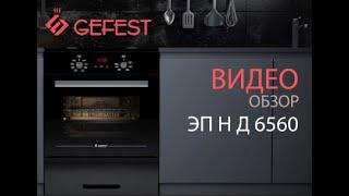 Обзор напольных электрических плит GEFEST серии ЭП Н Д 6560