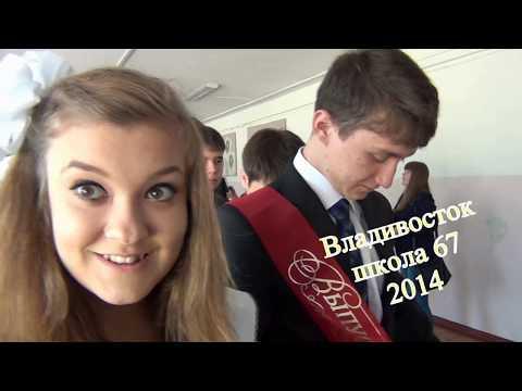 2014 Последний звонок!  школа  67 Владивосток
