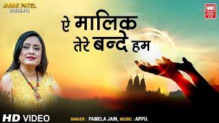 ऐ मालिक तेरे बंदे हम   Ae Malik Tere Bande Hum by Pamela Jain   Prarthna Song