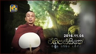 Ehipassiko - Pannala Gnanaloka Thero - 05th November 2016