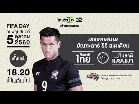 FIFA DAY ทีมชาติไทย VS ทีมชาติเมียนมา - วันที่ 05 Oct 2017