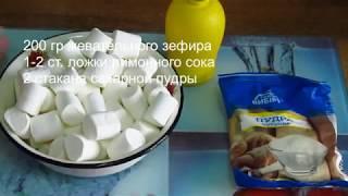 як зробити мастику з жувальних зефиров