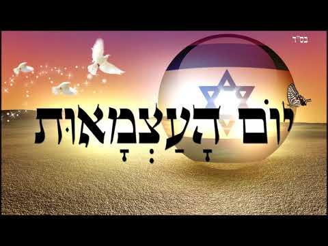 """הרב יצחק כהן שליט""""א - יום העצמאות - שיעור בזוהר הקדוש"""