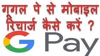 How to recharge mobile phone by Google pay app in Hindi   Google Pay se mobile recharge kaise kare
