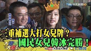 【精彩】三重補選大打女兒牌?王鴻薇:「國民女兒」韓冰完勝!