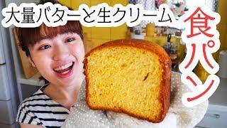 【超贅沢】大量バターと生クリームを限界まで加えた究極の食パン作ってみた! thumbnail