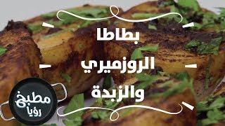 بطاطا الروزميري والزبدة - روان التميمي