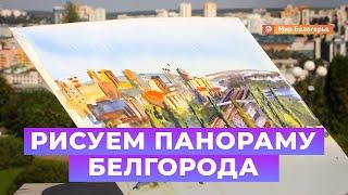 «Уроки рисования». Панорама Белгорода (02.09.2016)