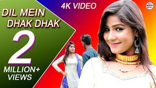 Mewati New Song || Dil Me Dhak Dhak | दिल में धक धक | Full HD 4K VIDEO |  Latest Mewati song 2018